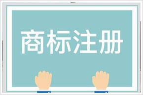 福州商标注册公司简介