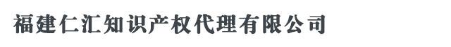福建商标注册_福州商标注册